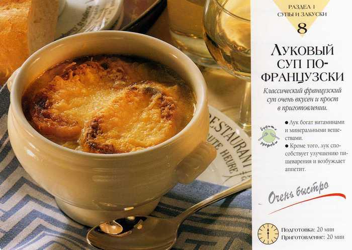 Суп с плавленным сыром Дружба рецепт с фото пошагово